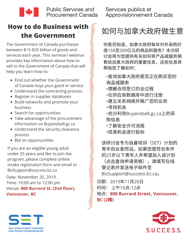 Do business with govt.