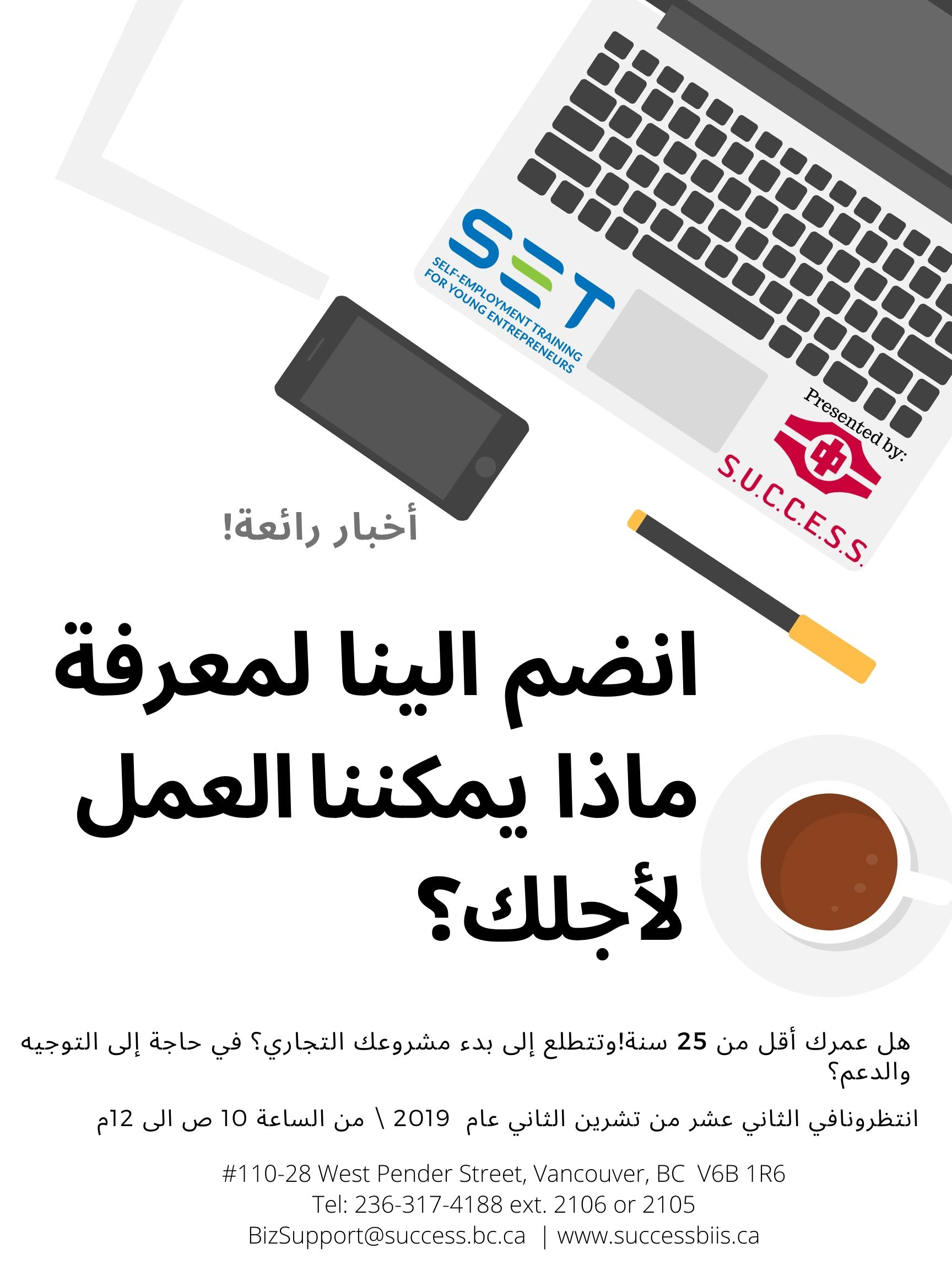 How to start a business info session Arabic